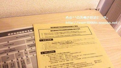 seesaaブロ記事54.jpg